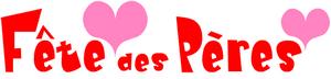 Fête des pères Jeux activités idées coloriages poèmes